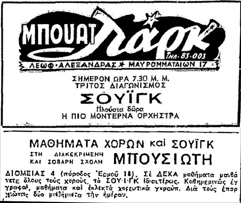 Διαφημίσεις στις εφημερίδες. Διαγωνισμός Σουίνγκ στο Παρκ και Μαθήματα Σουίνγκ στη Σχολή Μπουσιώτη (Εφημ ΕΛΕΥΘΕΡΙΑ 12 Νοε 1946)
