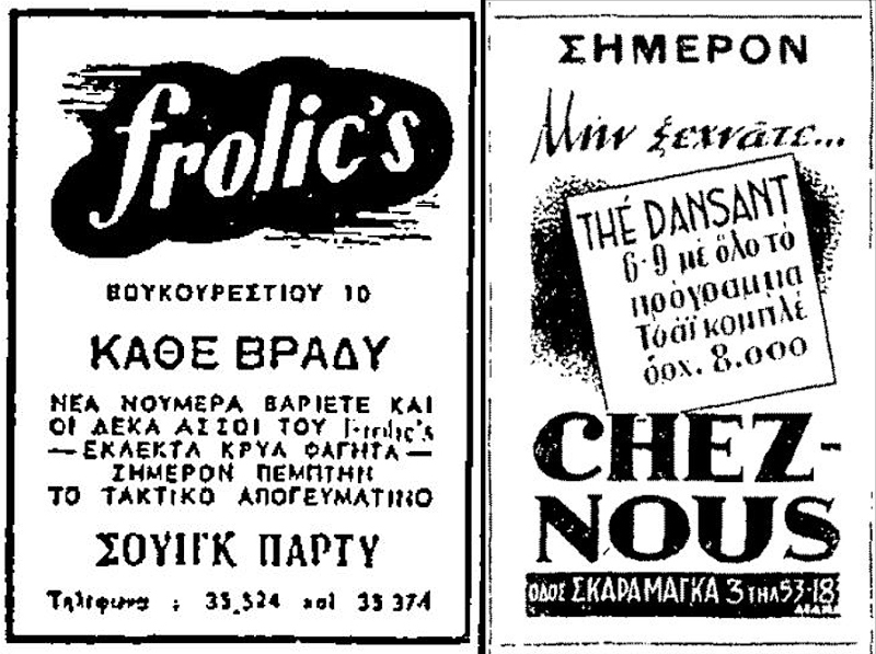 Διαφημιστικές καταχωρήσεις για χορευτικά τσάγια Σουίνγκ στις εφημερίδες ΕΛΕΥΘΕΡΙΑ και ΕΜΠΡΟΣ (10 Μαρτίου 1945).