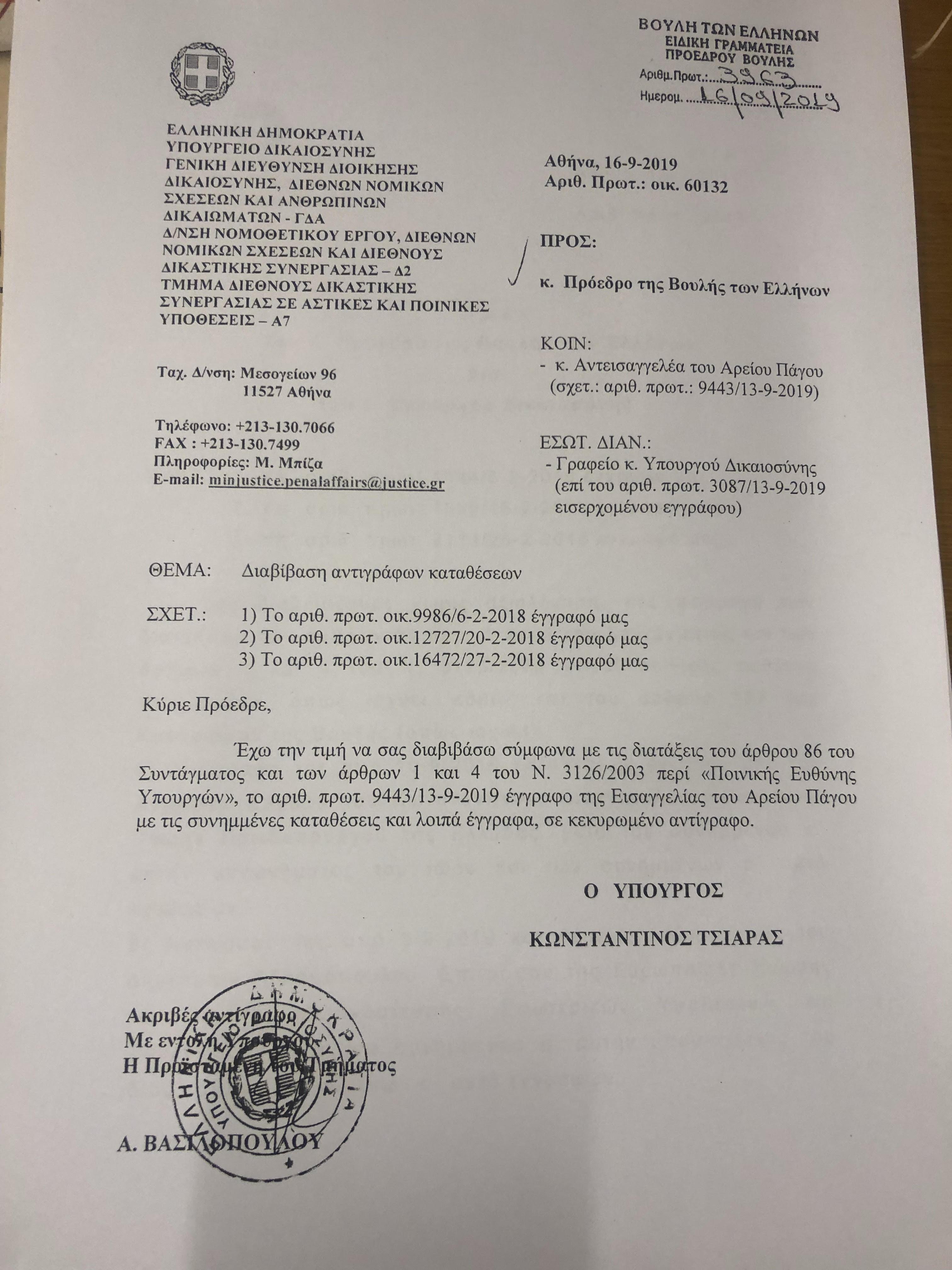 Διαβιβαστικό δικογραφίας Τσίπρα-Παπαγγελόπουλου στη Βουλή