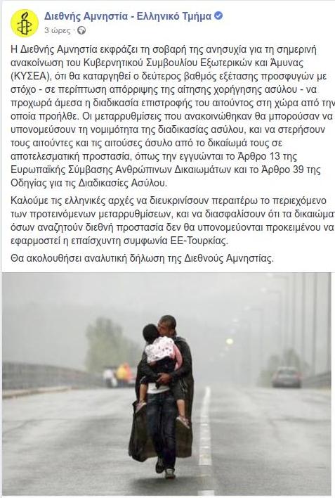 Αγρια κόντρα για το προσφυγικό μετά το ΚΥΣΕΑ -ΣΥΡΙΖΑ: «Αργήσατε» -Κυβέρνηση: «Εχετε θράσος»