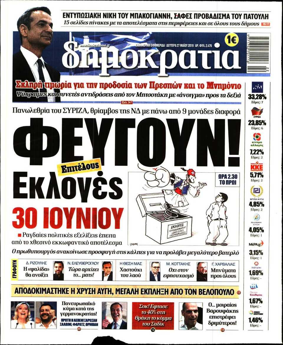 Δημοκρατία: «Φεύγουν! Επιτέλους Εκλογές 30 Ιουνίου»