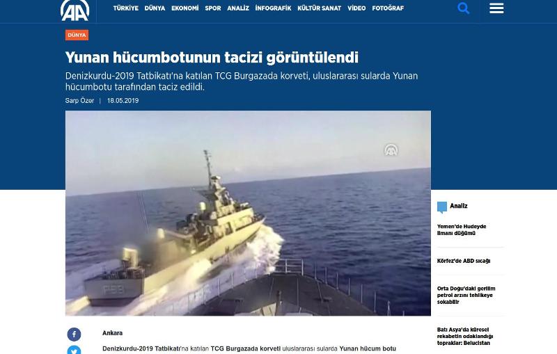 Το δημοσίευμα του τουρκικού πρακτορείου