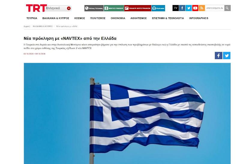 Το δημοσίευμα του TRT
