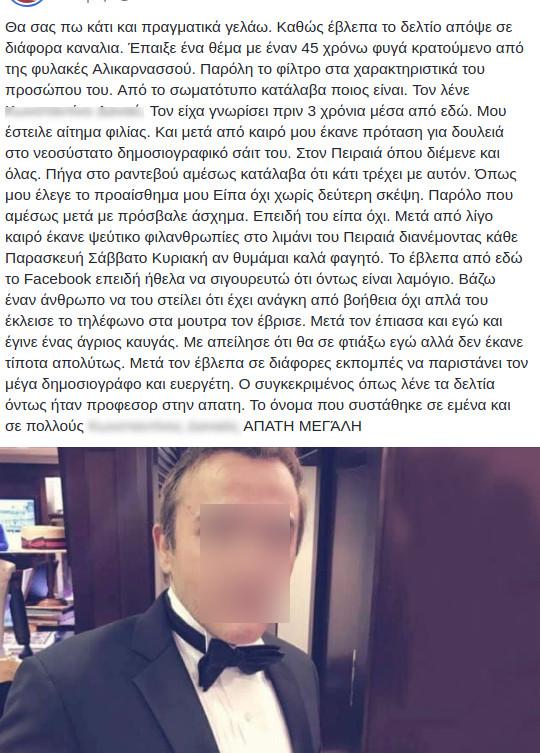 Η δημοσίευση άνδρα για τον Ελληνα τραγουδιστή- φυγόδικα.