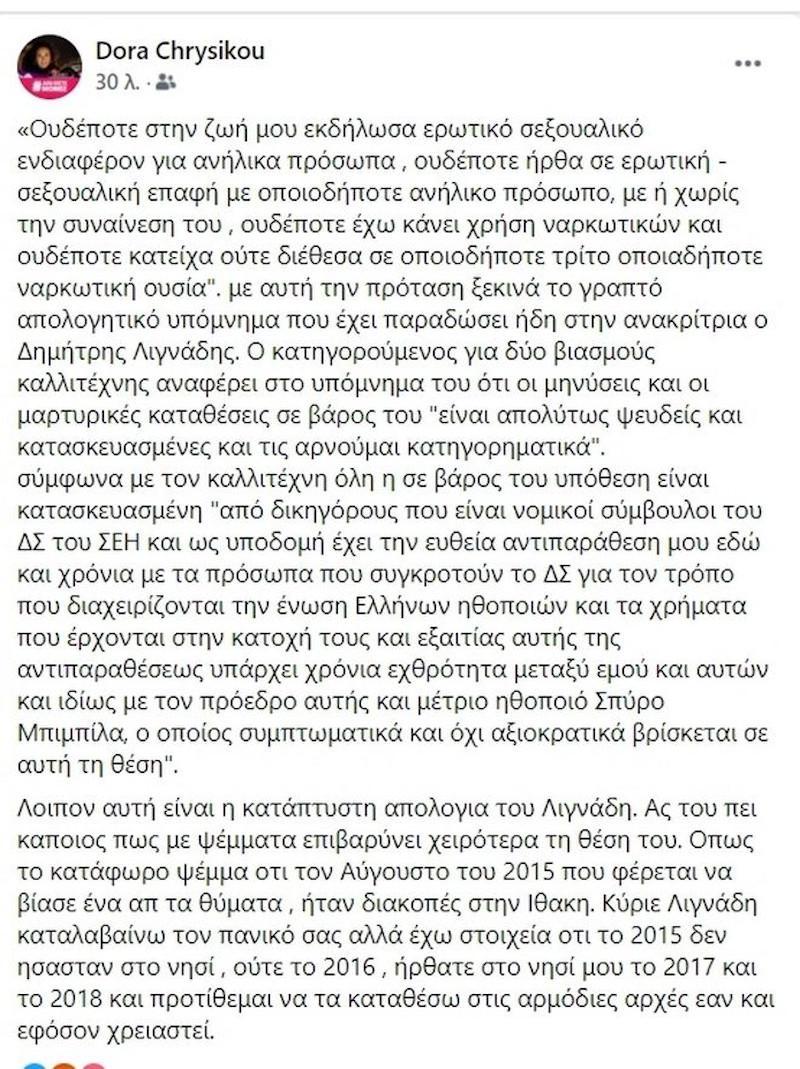 https://www.iefimerida.gr/sites/default/files/inline-images/dora-xrysikou-anartisi_0.jpg
