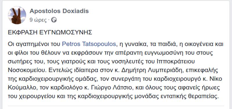 Η ανάρτηση του Απόστολου Δοξιάδη για τον Πέτρο Τατσόπουλο