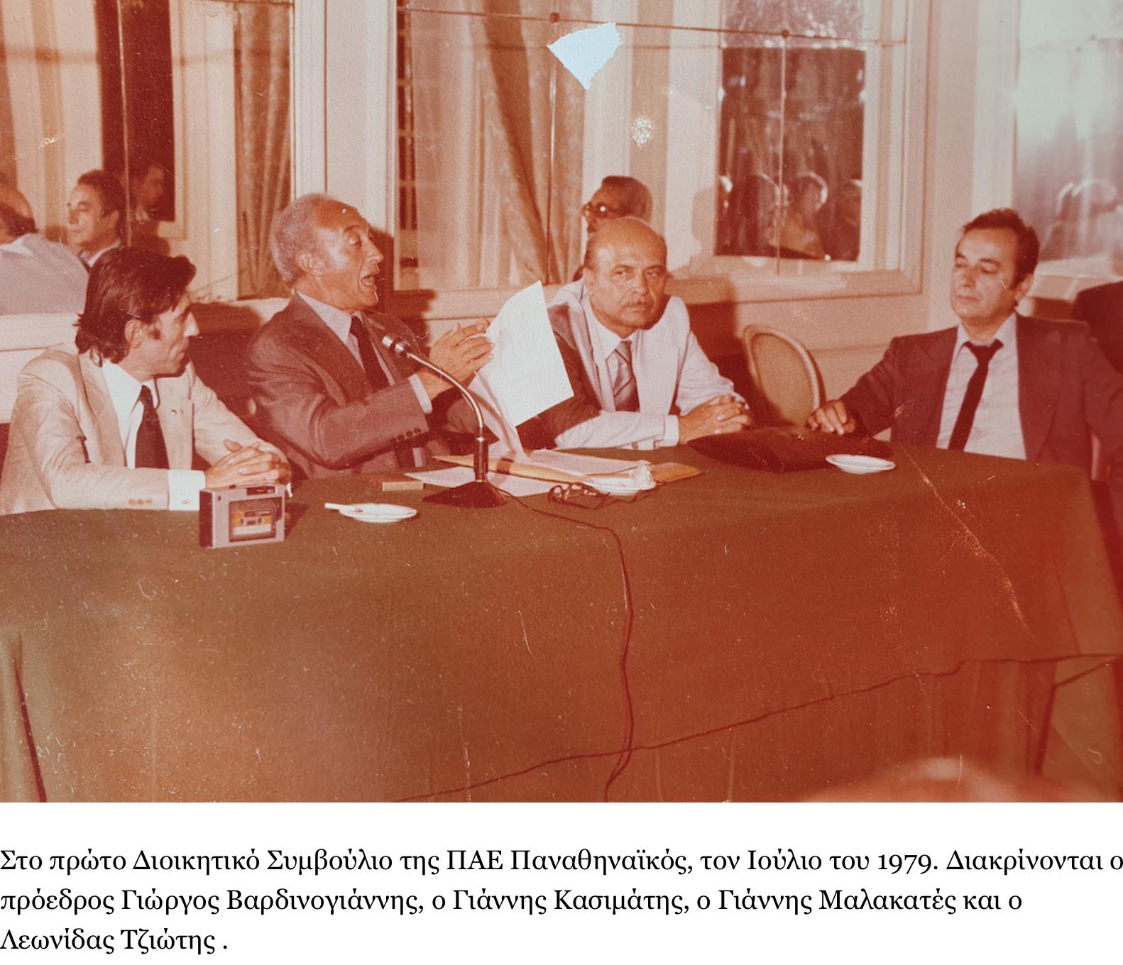 Ο Λεωνίδας Τζιώτης δεξιά, στο πρώτο ΔΣ της ΠΑΕ Παναθηναϊκός το 1979 επί διοίκησης Γ.Βαρδινογιάννη