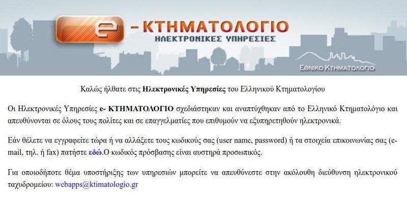 Η σελίδα εισόδου στις ηλεκτρονικές υπηρεσίες για το Κτηματολόγιο