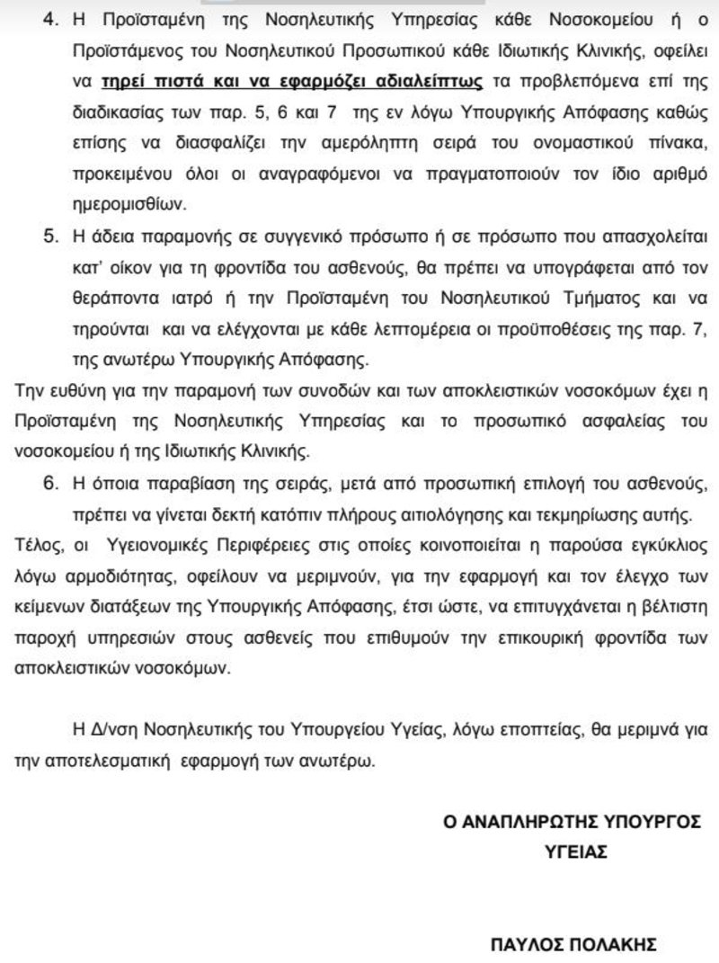 Το κείμενο της εγκυκλίου του Παύλου Πολάκη για τις αποκλειστικές νοσοκόμες