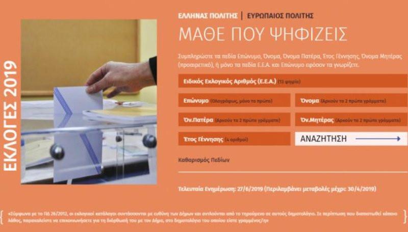 Η πλατφόρμα «Μάθε που ψηφίζεις» / Πηγή: YPES.GR