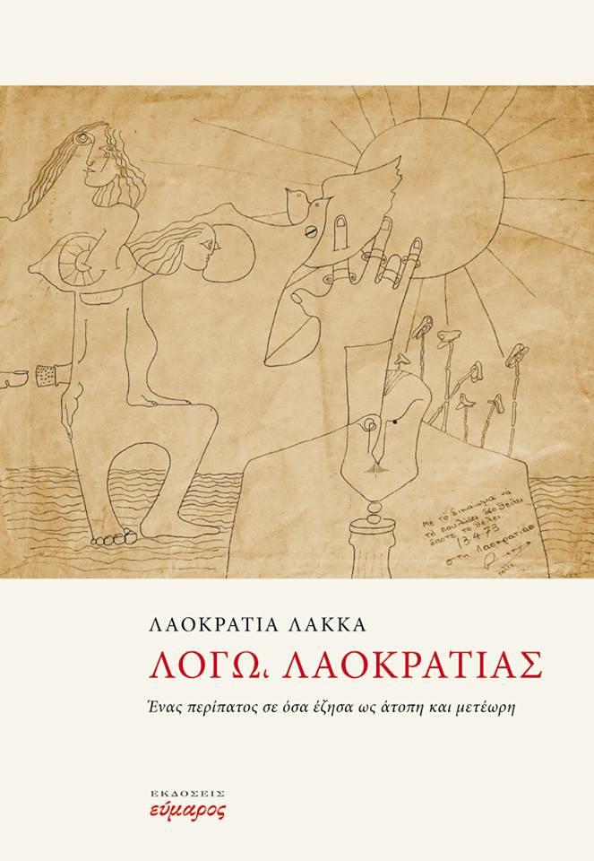 Το εξώφυλλο του βιβλίου της Λαοκρατίας Λάκκα