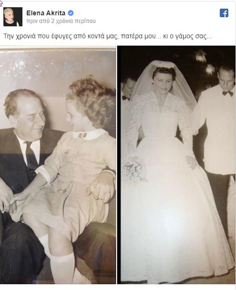 Παλαιότερη ανάρτηση της Ελενας Ακρίτα με τον πατέρα της