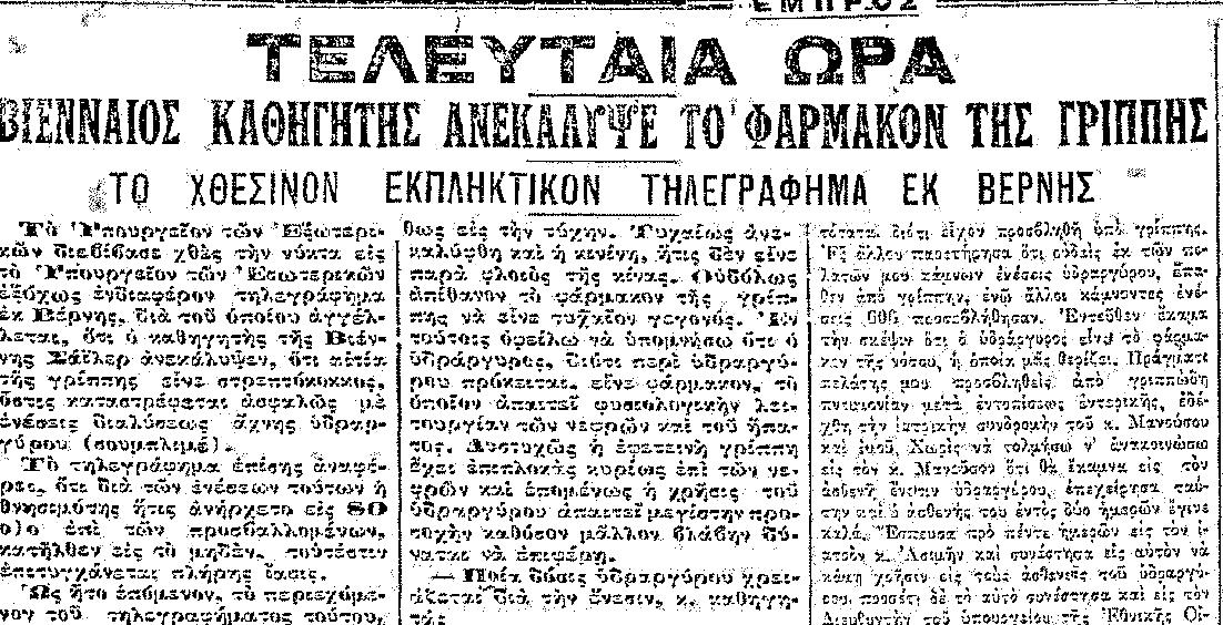 Εφημερίδα 1918 για ισπανική γρίπη