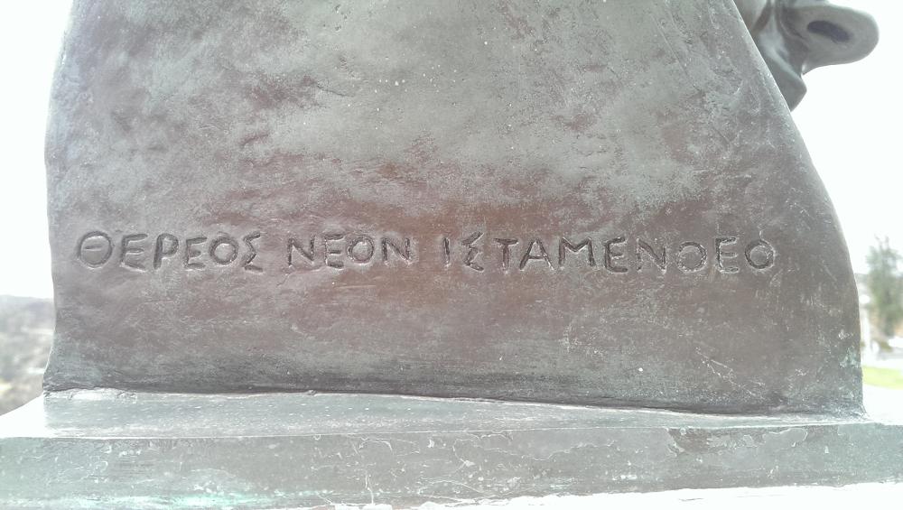 Κοντινό στην επιγραφή στα ελληνικά στο πλάι της προτομής του Τζέιμς Ντιν