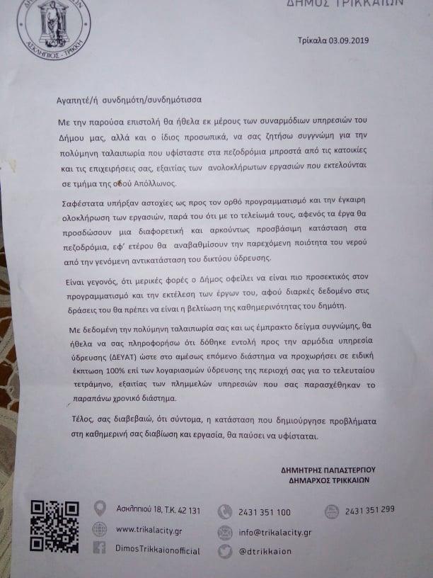 Η επιστολή του δημάρχου Τρικκαίων προς τους κατοίκους της οδού Απόλλωνος
