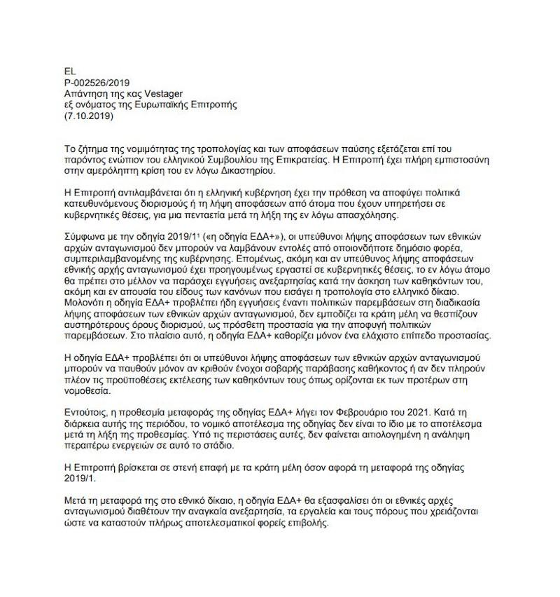 Η επιστολή της Επιτρόπου Βεστάγκερ για την Βασιλική Θάνου