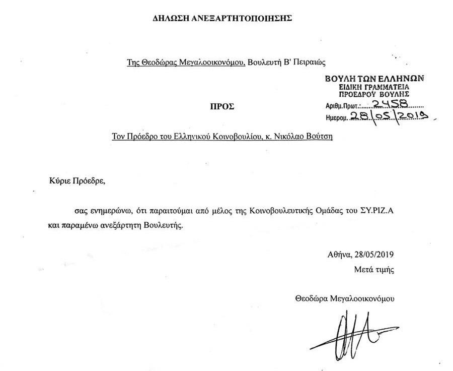 Η επιστολή παραίτησης της Θεοδώρας Μεγαλοοικονόμου