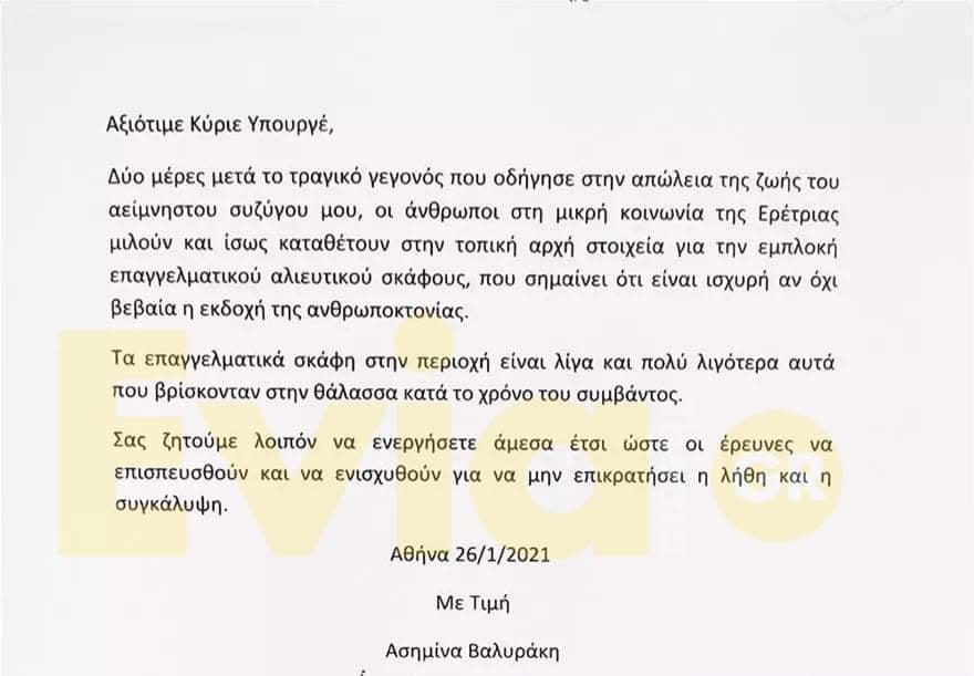 Η επιστολή της συζύγου του Σήφη Βαλυράκη προς τον Υπουργό Ναυτιλίας