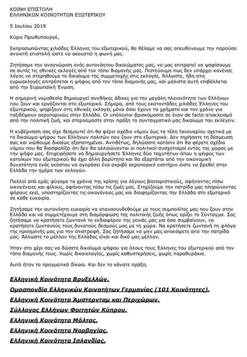 Η επιστολή των κοινοτήτων Ελλήνων