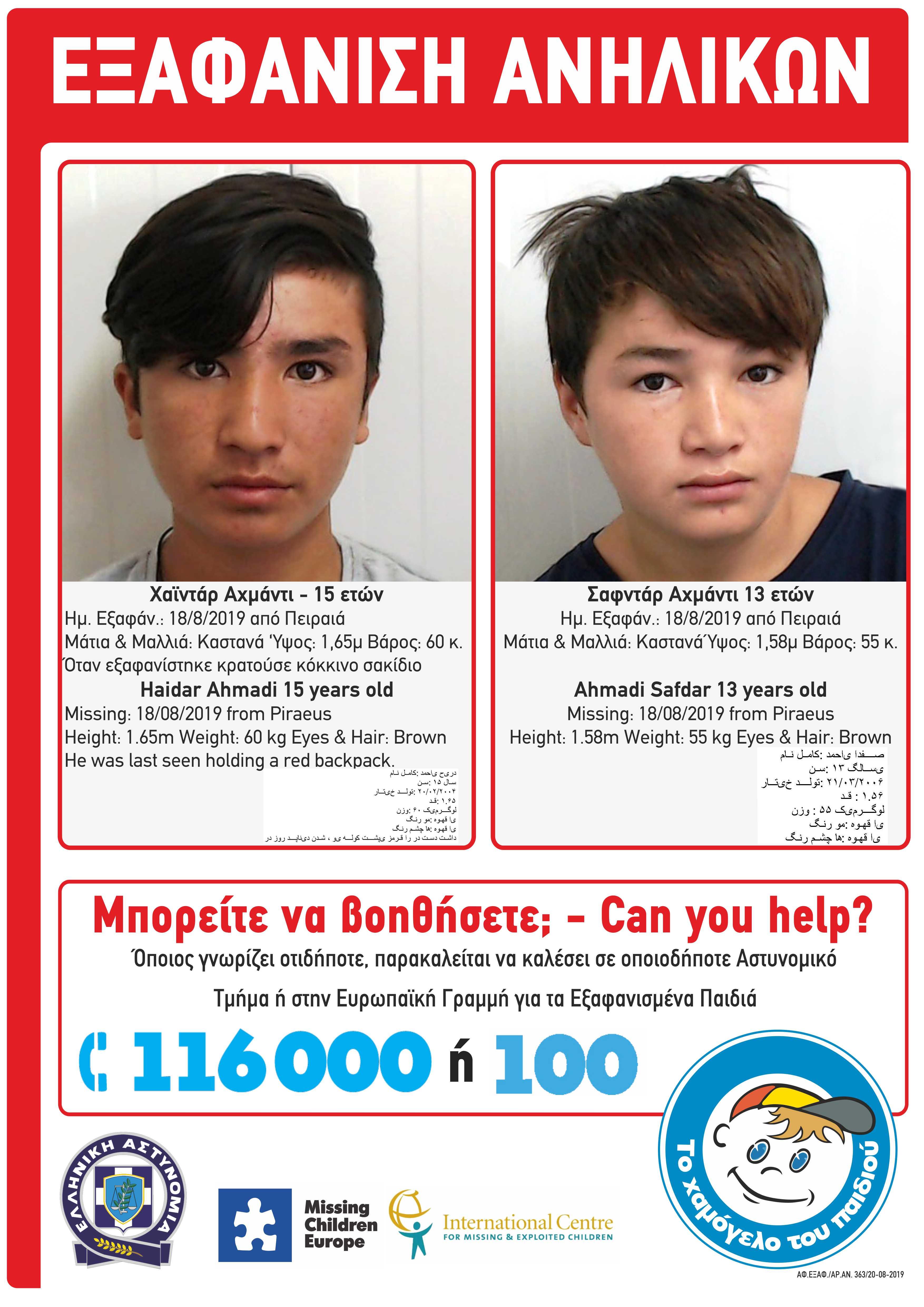 Το Missing Alert του χαμόγελου του παιδιού για τους δύο εξαφανισμένους