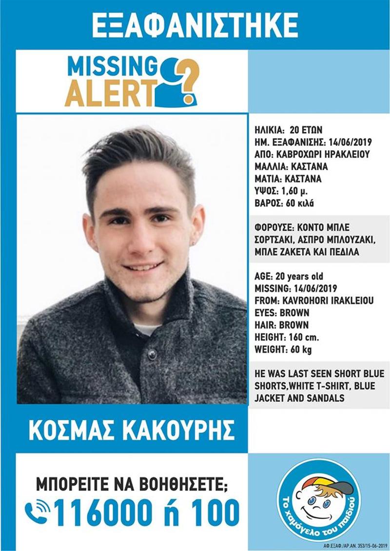 Ο 20χρονος Κοσμάς που εξαφανίστηκε από το Ηράκλειο