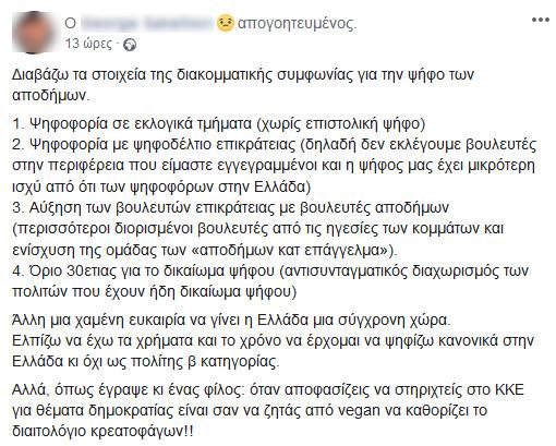 Ανάρτηση στο Facebook για την ψήφο των αποδήμων