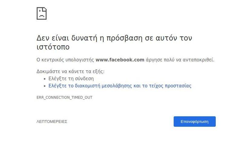«Δεν είναι δυνατή η πρόσβαση σε αυτόν τον ιστότοπο» το μήνυμα που εμφανίζεται σε όσους χρήστες προσπαθούν να συνδεθούν στο Facebook