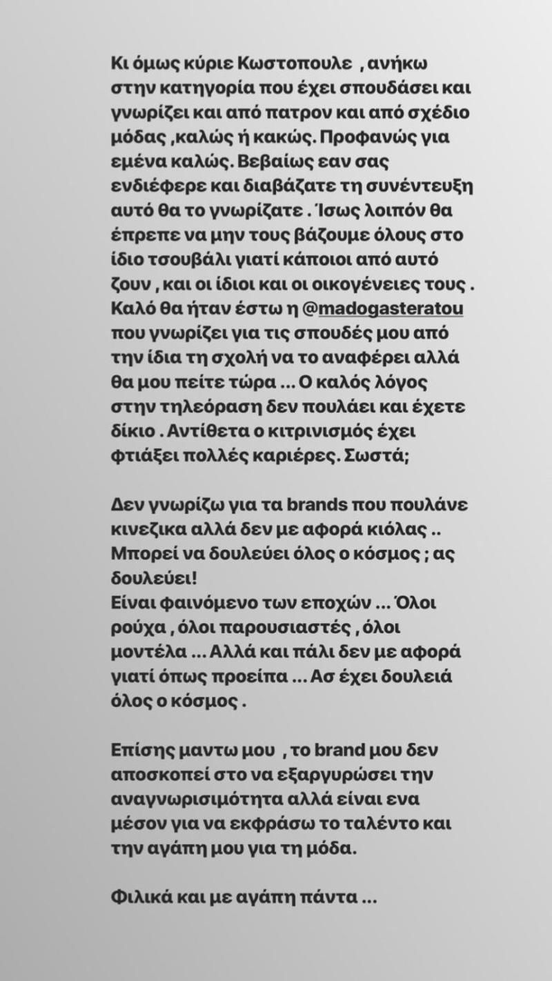 Η απάντηση της Ολγας Φαρμάκη