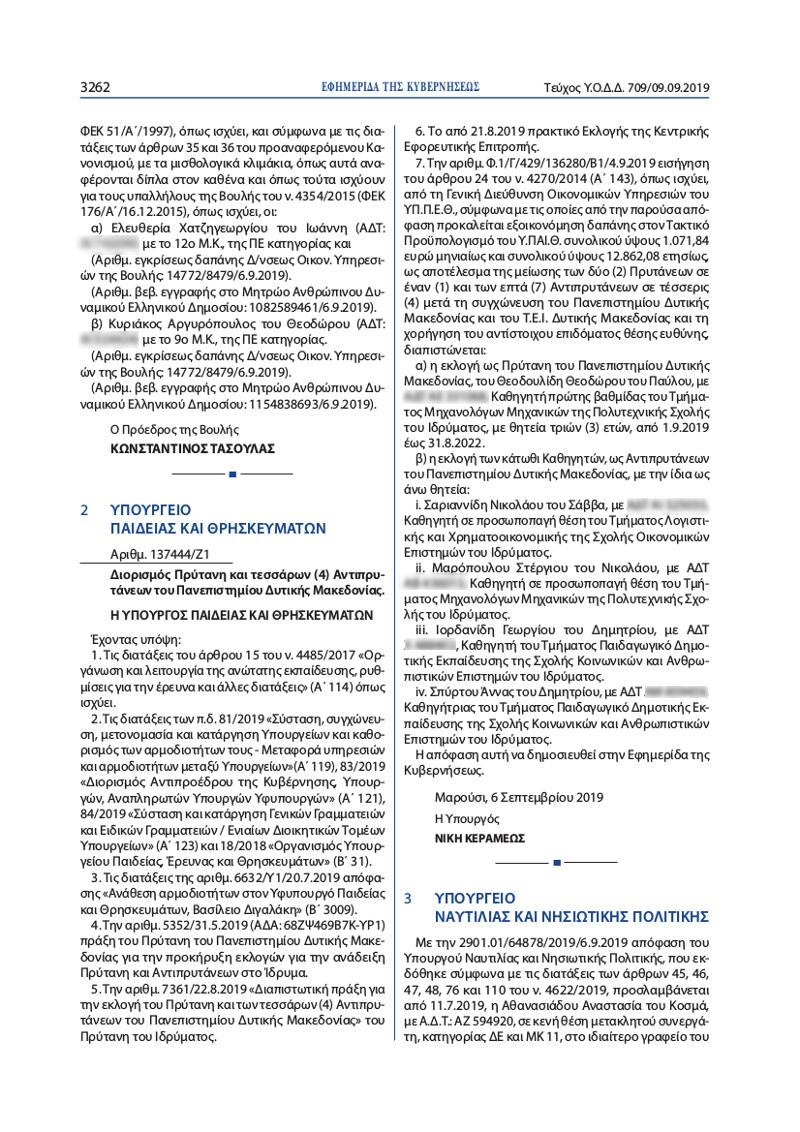 ΦΕΚ για διορισμό Ελευθερίας Χατζηγεωργίου