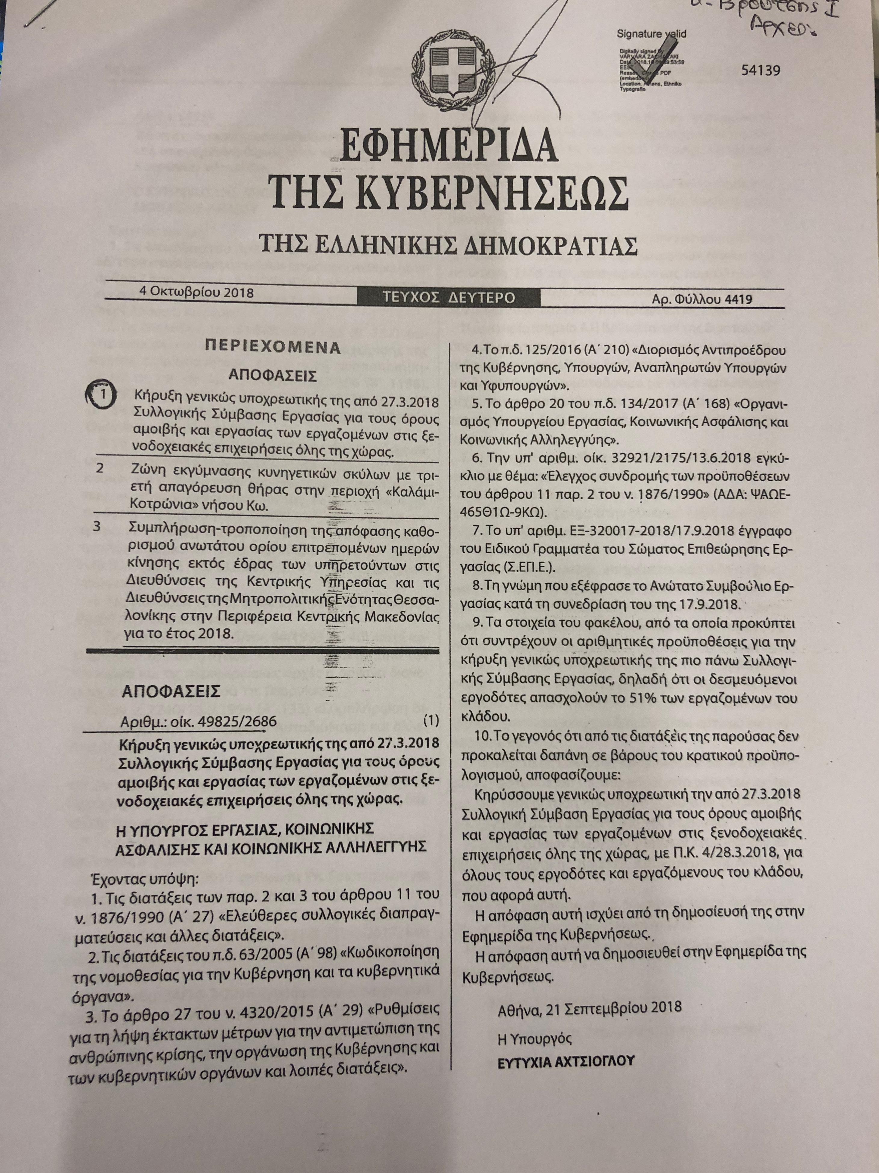 Το ΦΕΚ που κατέθεσε ο Γιάννη Βρούτσης στα πρακτικά της Βουλής για την υπουργό Εργασίας Εφη Αχτσιόγλου