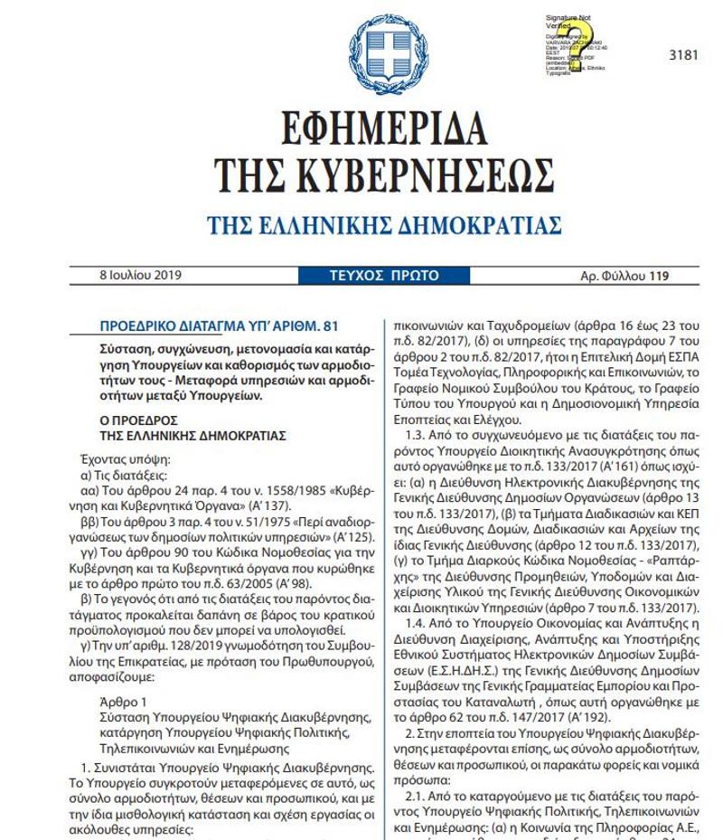 Το πρώτο ΦΕΚ της κυβέρνησης Μητσοτάκη