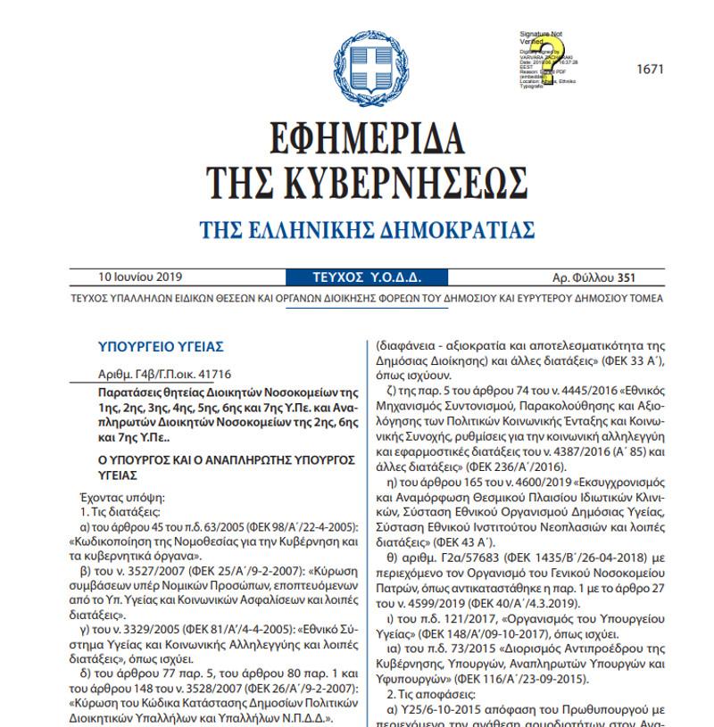 Το ΦΕΚ του Πολάκη με την ανανέωση της θητείας των διοικητών των νοσοκομείων