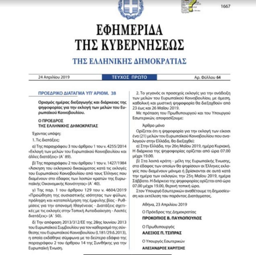 Η προκήρυξη του ΦΕΚ για τις ευρωεκλογές 2019