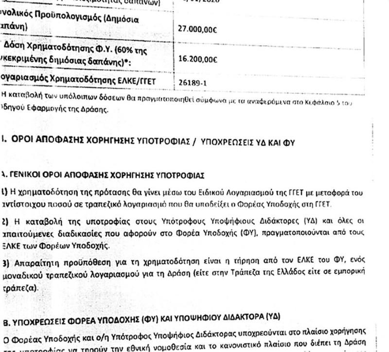 Το έγγραφο της υποτροφίας του υιού Φωτάκη