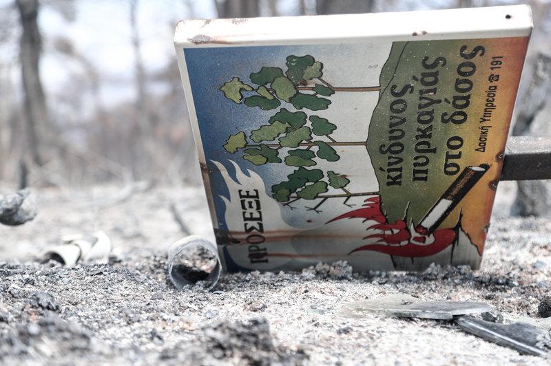 Η πινακίδα της δασικής υπηρεσίας κάηκε κι αυτή