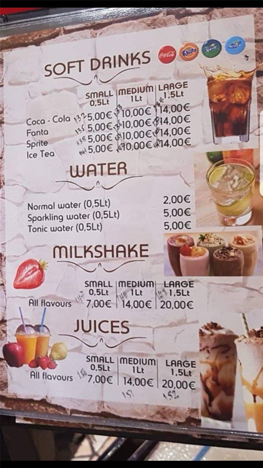 Ο κατάλογος του εστιατορίου στη Ρόδο / Φωτογραφία: dimokratiki