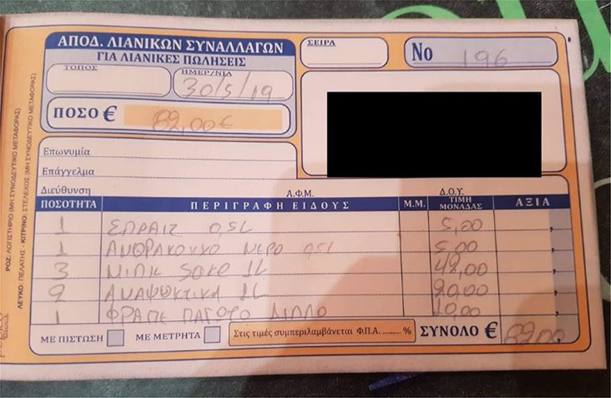 Ο λογαριασμός στο εστιατόριο της Ρόδου / Φωτογραφία: dimokratiki
