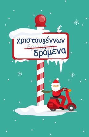 Οι κεντρικοί δρόμοι του Γαλατσίου μπαίνουν στο πνεύμα των Χριστουγέννων