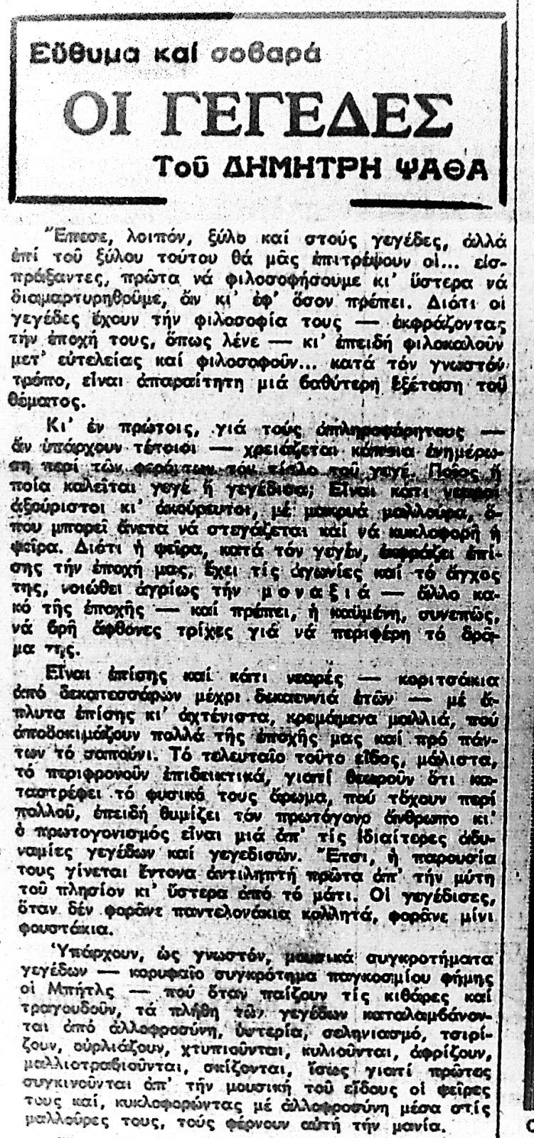 Απόσπασμα από το χρονογράφημα του Δημήτρη Ψαθά στα ΝΕΑ (Απρίλιος 1967)