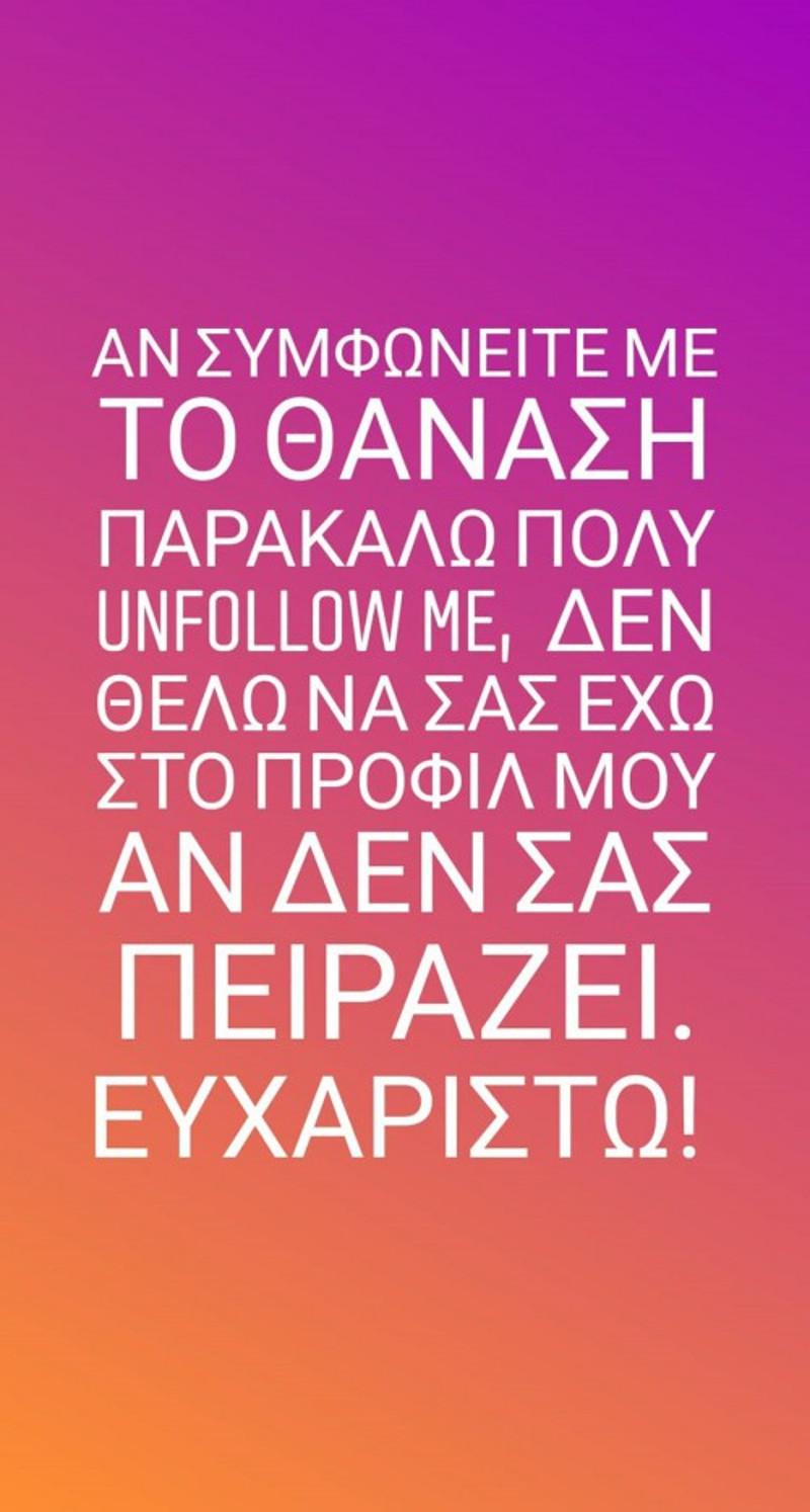 Το μήνυμα του Γιώργου Καπουτζίδη προς όλους τους followers του