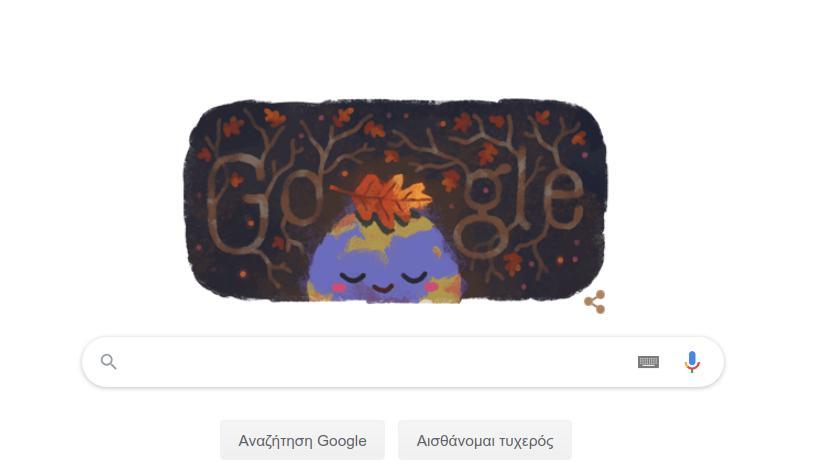 To Google Doodle της 23ης Σεπτεμβρίου για το φθινόπωρο
