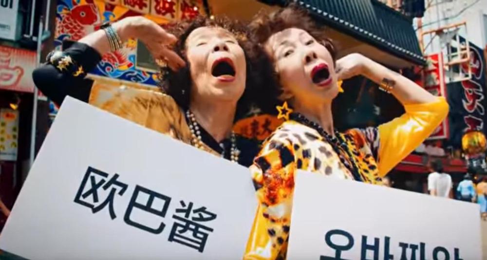 Οι γιαγιάδες, με μέση ηλικία πάνω από 60, φορούν φανταχτερά κοσμήματα και animal print ρούχα και χορεύουν στους δρόμους της Ιαπωνικής πόλης