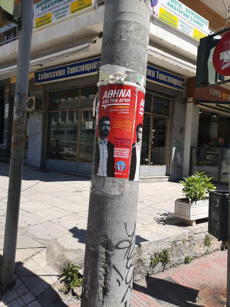 Ούτε οι κολώνες ξέφυγαν από τους αφισοκολλητές του Νάσου Ηλιόπουλου