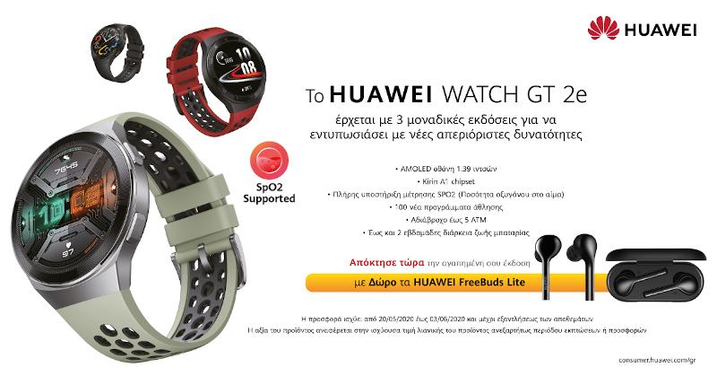 Huawei smartwatch προσφορά με ακουστικά