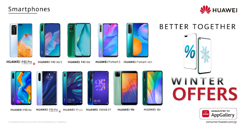 Huawei προσφορές smartphones
