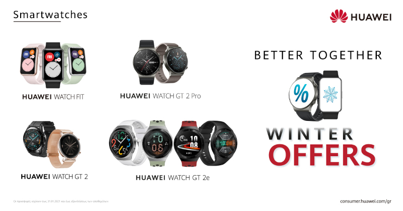 Huawei προσφορές smartwatches