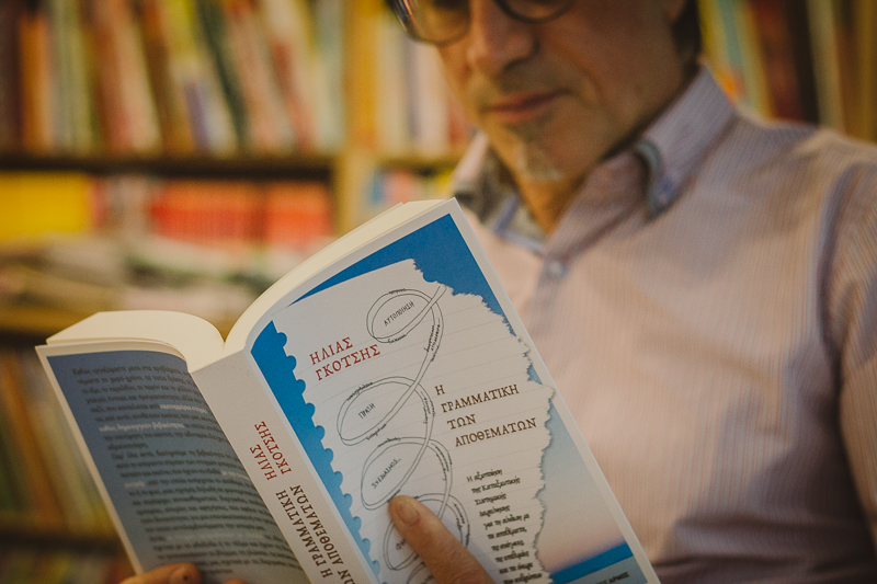 Ο Ηλίας Γκότσης με το νέο του βιβλίο / maria chourdari / Μαρία Χουρδάρη