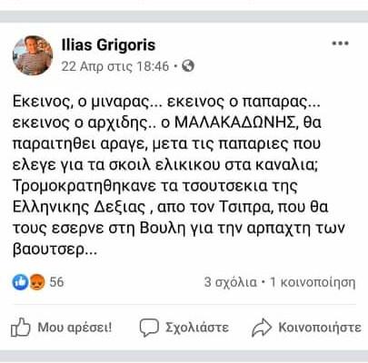 chydaia-epithesi-apo-ypopsifio-voyleyti-toy-syriza-kata-kyr-mitsotaki-s-tsiodra-kai-n-chardalia1