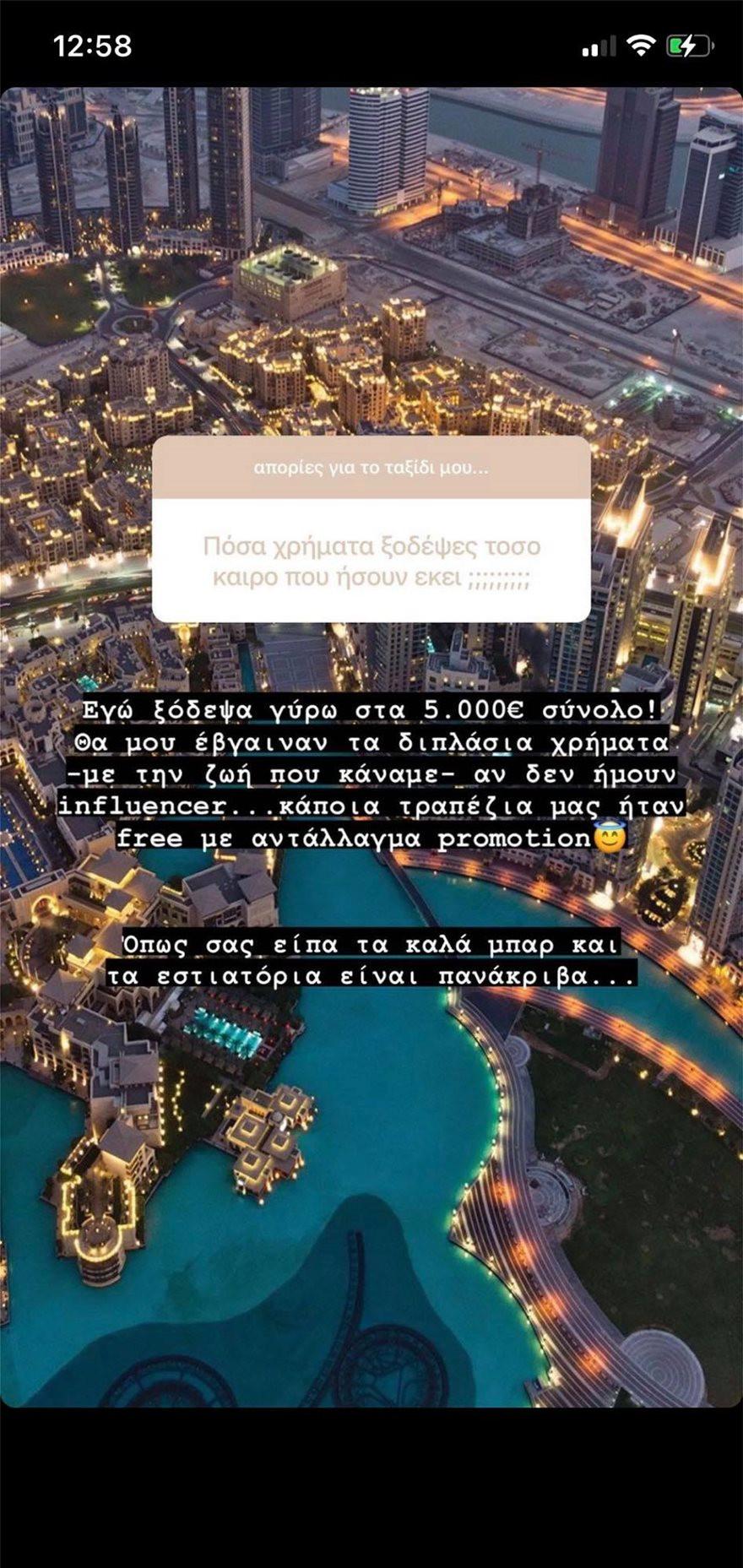 Η απάντηση της Ιωάννας Τούνη για τα χρήματα που ξόδεψε στο Ντουμπάι