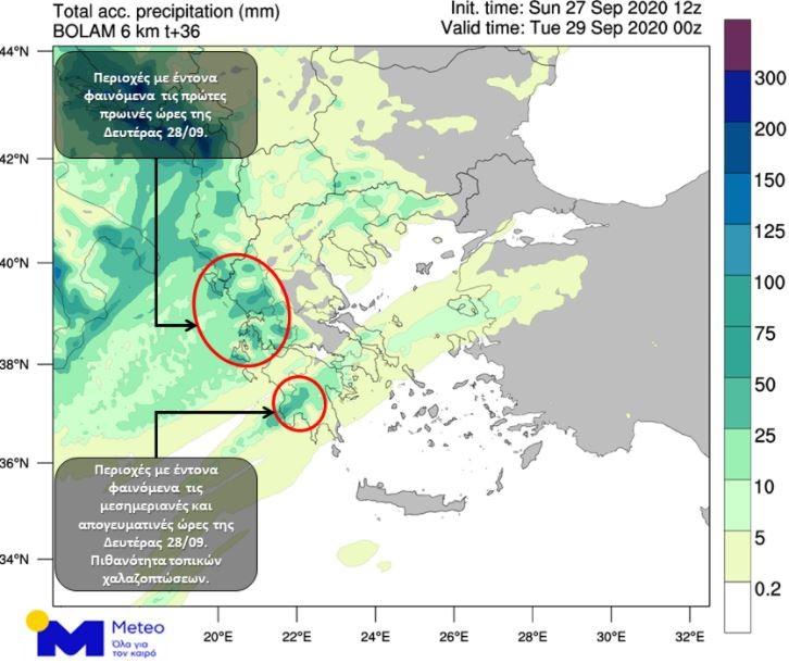 Χάρτης meteo για καιρό Δευτέρας  Νέο κύμα βροχοπτώσεων και καταιγίδων σήμερα kairos 28 09 2020